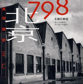 "Huang Rui - Beijing 798 - Reflections on a ""Factory"" of Fine Arts"