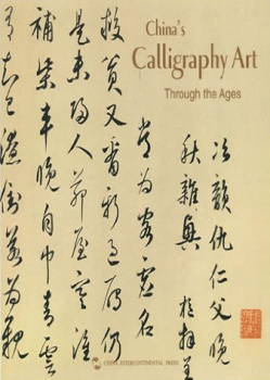 Gao Changshan, China's Callagraphy Art Through the Ages