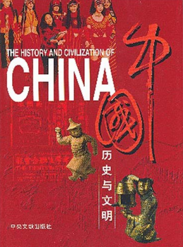 NN, The History of Civilization in China
