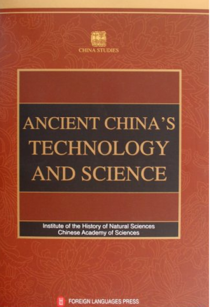 Institute of the History of Natural Sciences and Chinese Academy of Sciences, Ancient China's Technology and Science