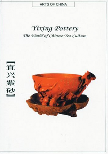 Chunfang Pan - Yixing Pottery, The World of Chinese Tea Culture