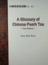 Chan Kam Pong, A Glossary of Chinese Puerh Tea